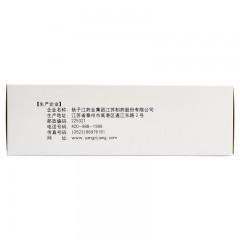 护佑 扬子江 荜铃胃痛颗粒 6袋/盒