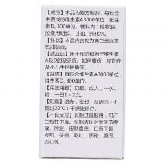 星鲨 维生素AD软胶囊 100粒