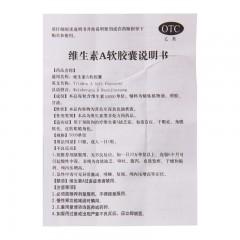 双鲸 维生素A软胶囊 100粒/盒