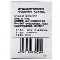信誼 肌苷片 0.2克×100片/瓶