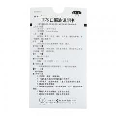 护佑 扬子江 蓝芩口服液 6支/盒