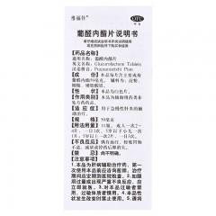 東藥 葡醛內酯片 0.1g*100片