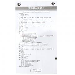 扬子江 胃苏颗粒 15g*9袋/盒