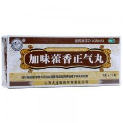 紫金山泉 加味藿香正气丸 10丸