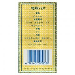 德众 鼻炎康片 0.37g*72片*1瓶/盒