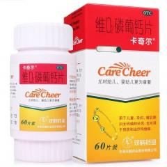 卡奇尔 维D2磷葡钙片60片