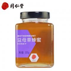 同仁堂 益母草蜂蜜 300g