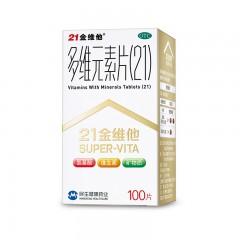 21金维他 多维元素片(21) 100片*1瓶/盒