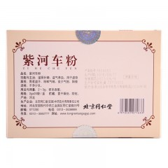 同仁堂 紫河车粉 2g*20袋