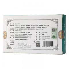 同仁堂 羚羊角粉 0.3g*20瓶