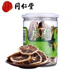 同仁堂 檸檬片(花草茶) 60g