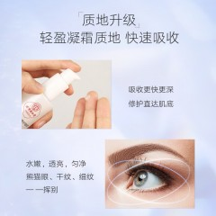 同仁堂 多效修护眼部精华素 25g