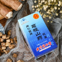 同仁堂 葛根山药胶囊(辅助降血糖) 0.45g*30粒 (近效期2020.7.2)