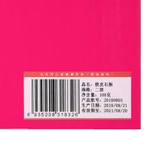 同仁堂 铁皮石斛 二级100g/盒
