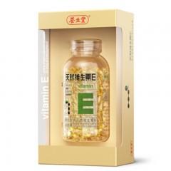 养生堂 天然维生素E软胶囊200粒 美容祛斑