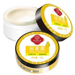 同仁堂 润肤尿素霜45g 1盒