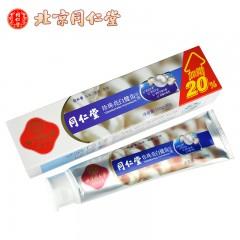 同仁堂珍珠亮白健齿牙膏 150g+30g(效期至2020年7月11日)