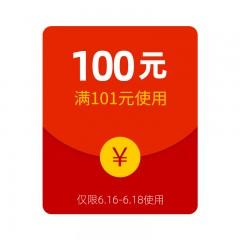 100元红包【仅限6.16-6.18日使用】
