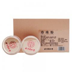 同仁堂珍珠粉5g*2瓶内服可食用女外用身体可制面膜粉正品 单盒装