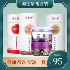 养生茶 组合装 各1罐