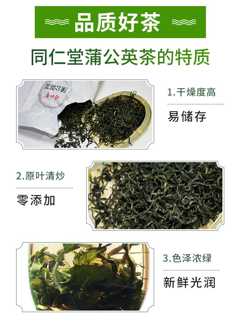 蒲公英茶4