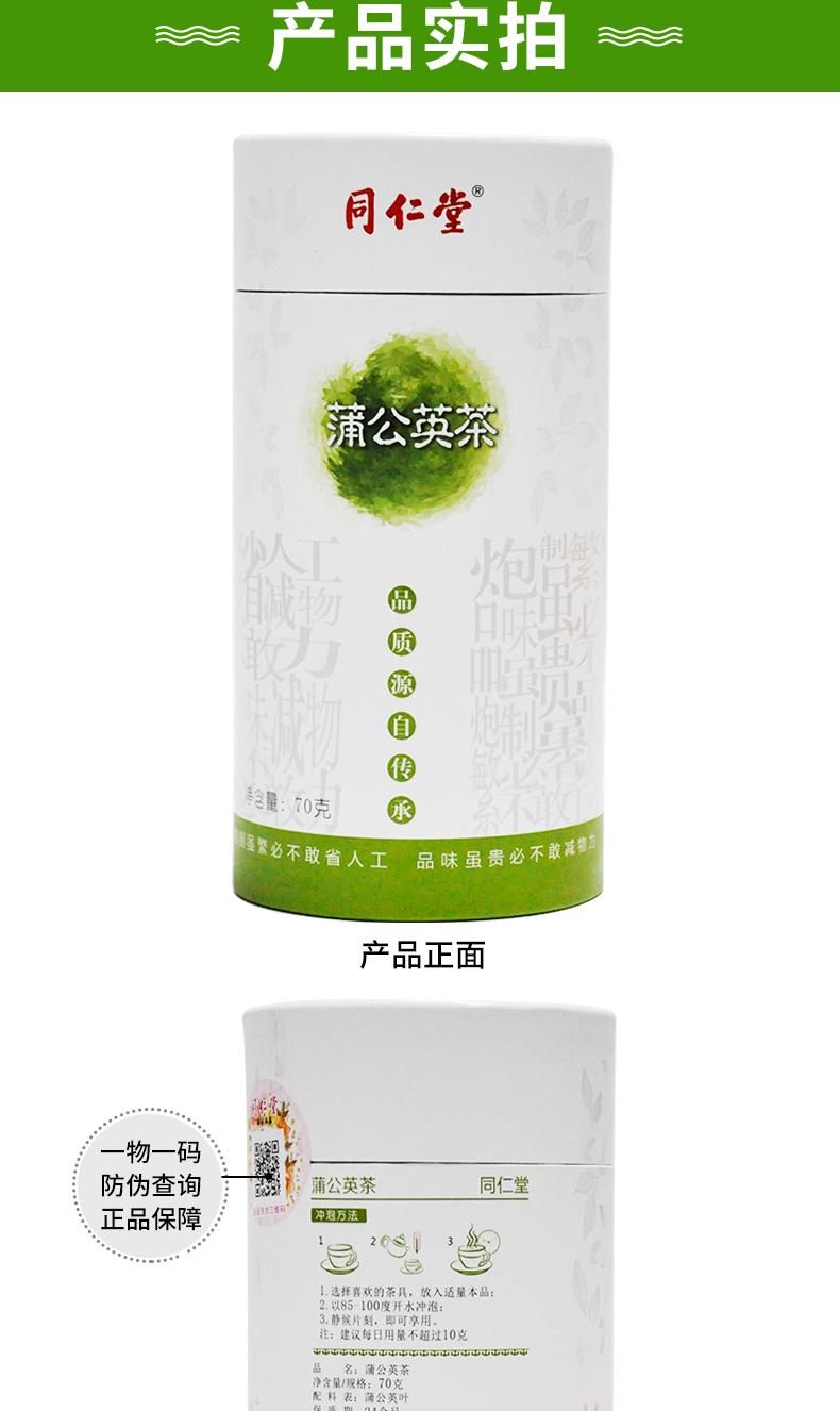 蒲公英茶9