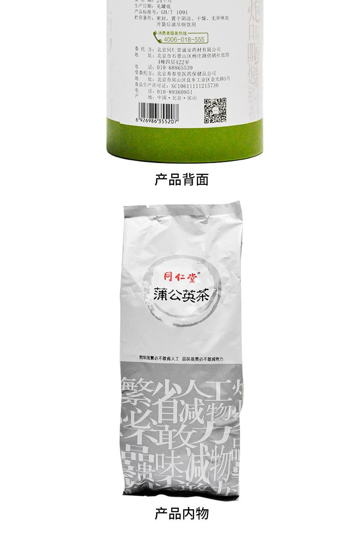 蒲公英茶10