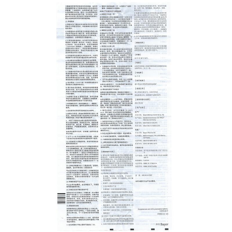 優思明屈螺酮炔雌醇片21片