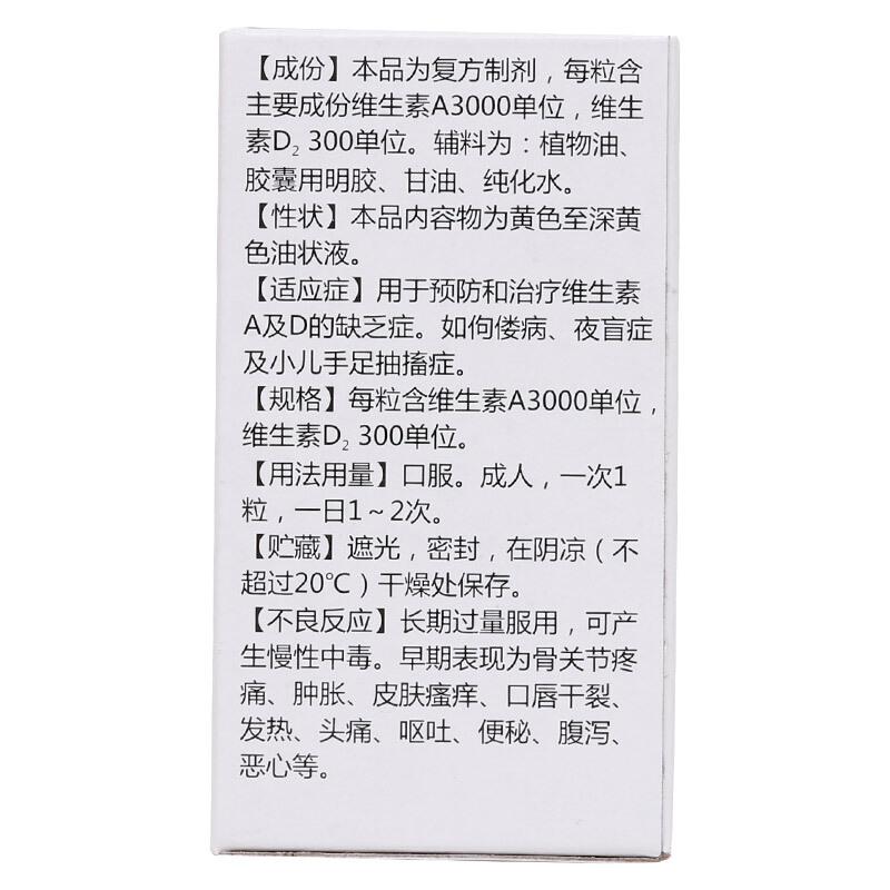 星鲨 维生素AD软胶囊100粒