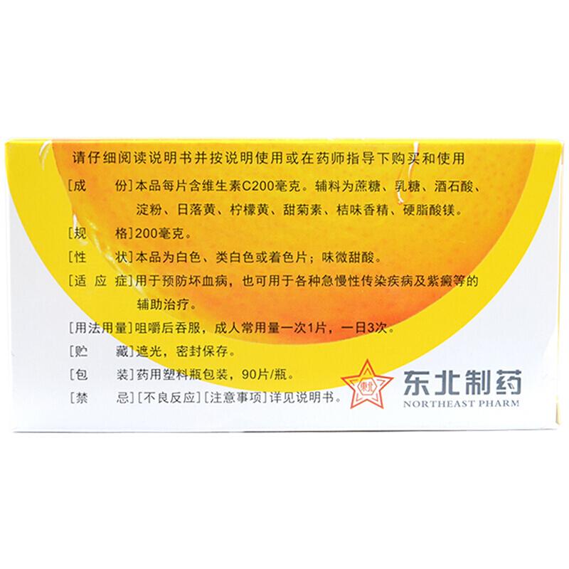 东北制药 维生素C咀嚼片