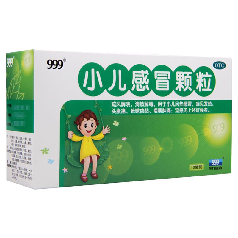 999 小儿感冒颗粒 6g*10袋/盒