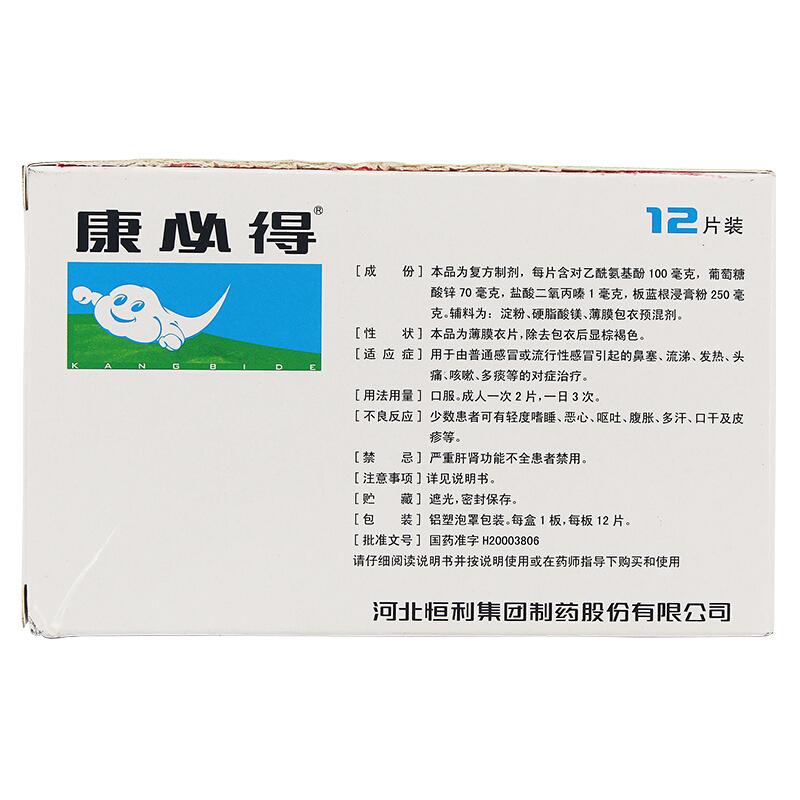 康必得 复方氨酚葡锌片 12片/盒