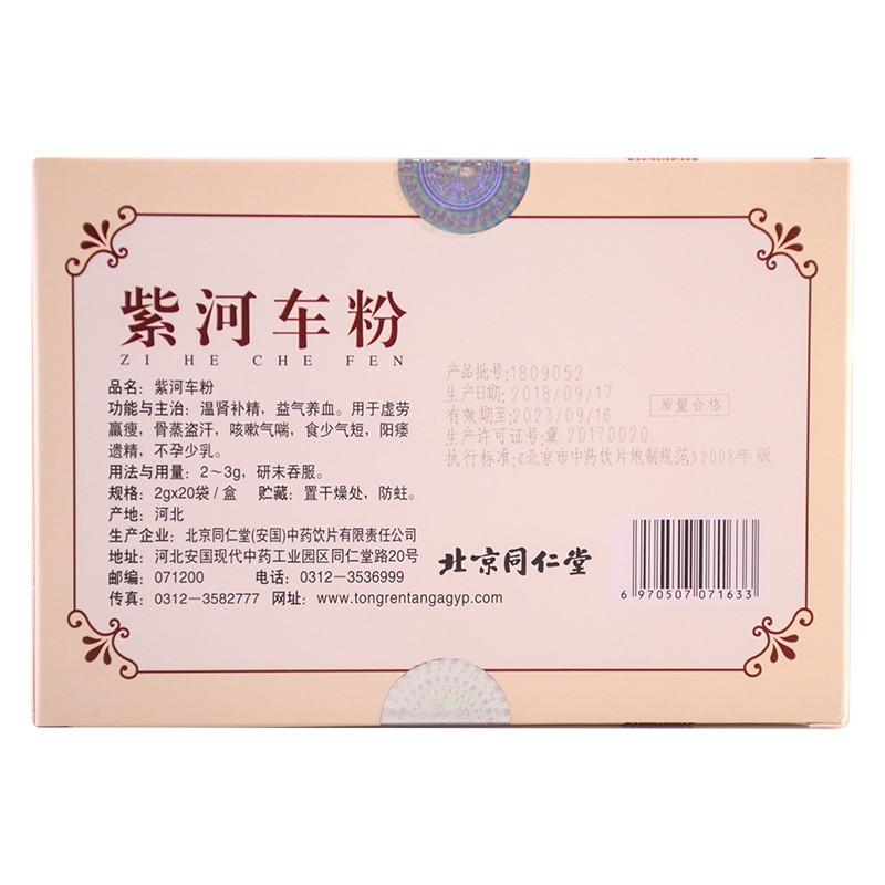 京东详情描述43762072066_03.jpg