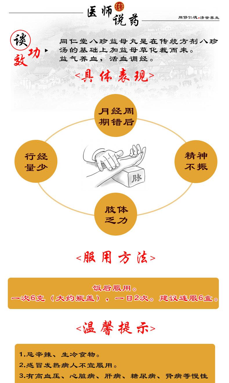 八珍益母丸-症状表现-八珍益母丸功效