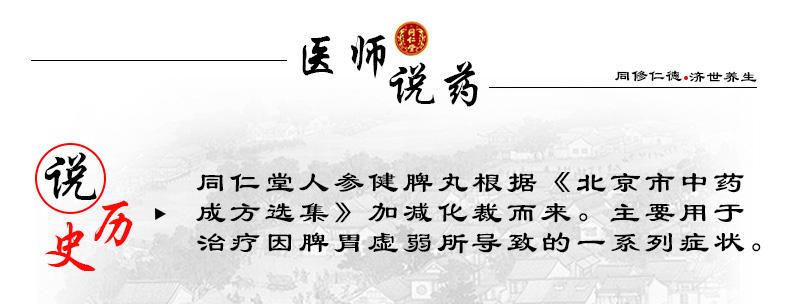 人参健脾丸-历史来源