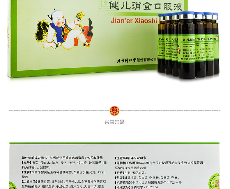 健儿消食口服液-包装2