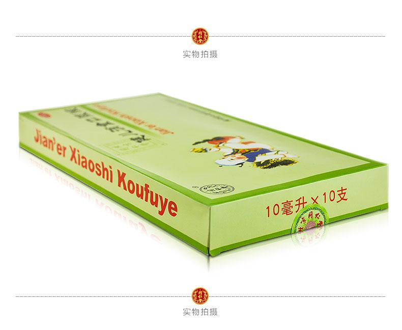 健儿消食口服液-包装4