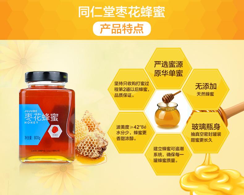 枣花蜂蜜-产品特点