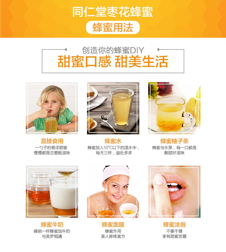 枣花蜂蜜-食用方法