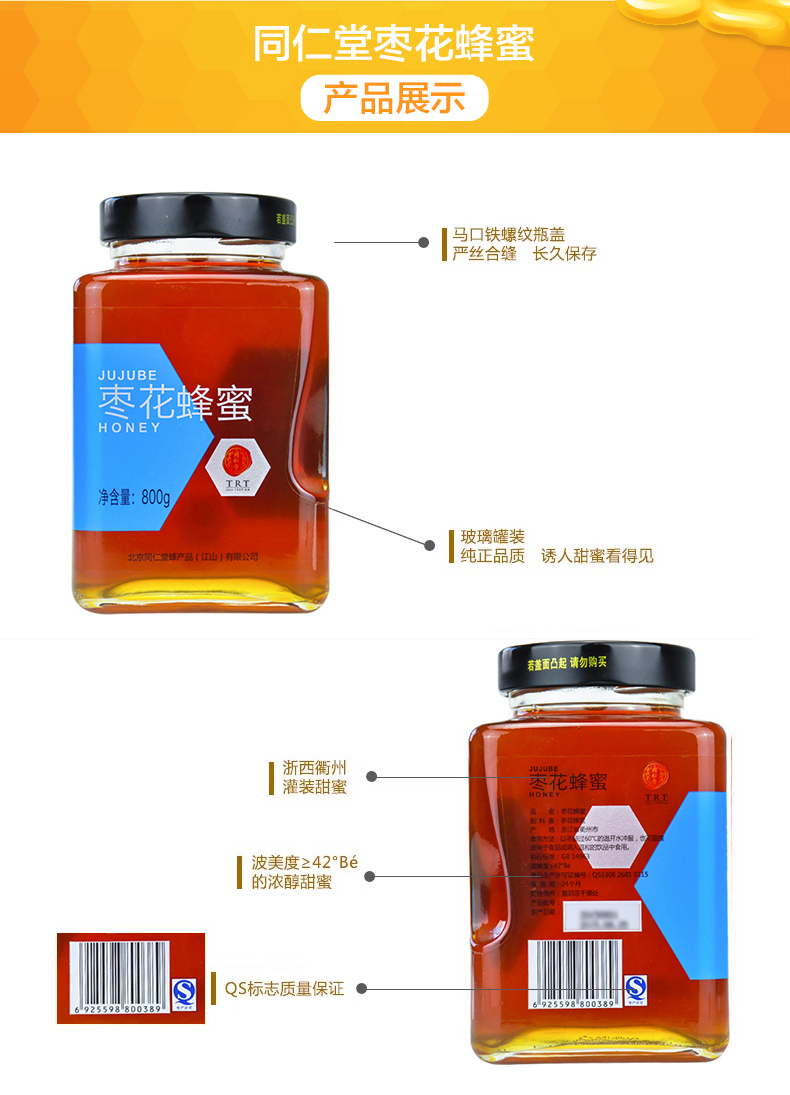 枣花蜂蜜-包装1
