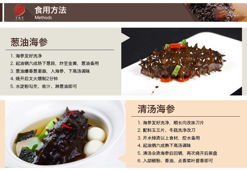 干海參-食用方法
