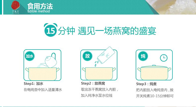 白燕盞燕窩禮盒-食用方法