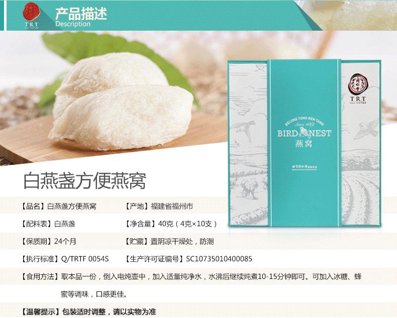 白燕盞燕窩禮盒-產品描述