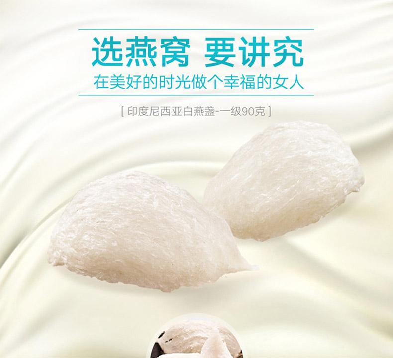 白燕盏燕窝礼盒90g-广告图