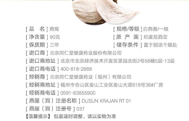 白燕盏燕窝礼盒90g-产品信息