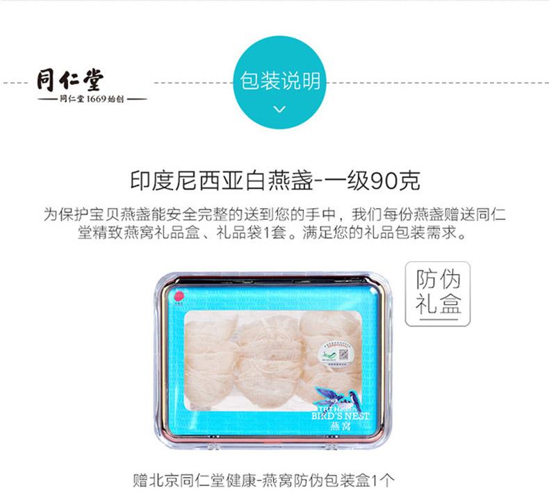 白燕盏燕窝礼盒90g-防伪礼盒