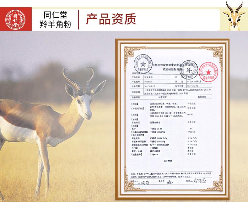 羚羊角粉-質檢報告
