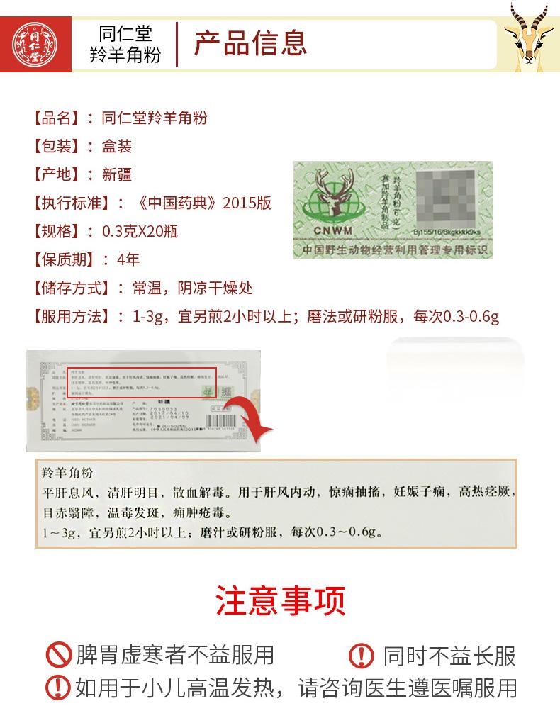 羚羊角粉-產品信息、功效