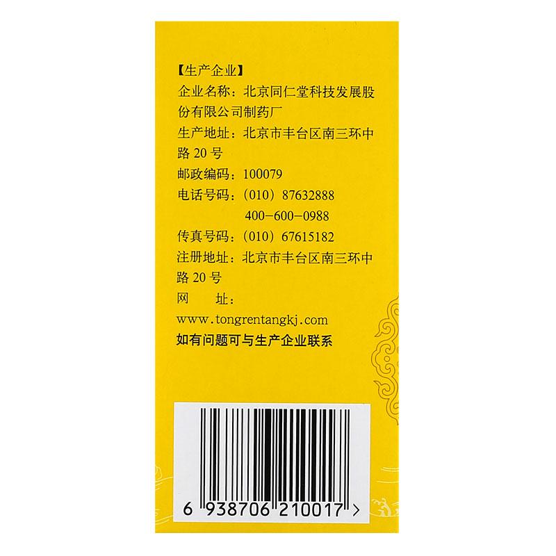 六味地黄软胶囊5