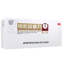 北京同仁堂 锁阳固精丸9g*10丸